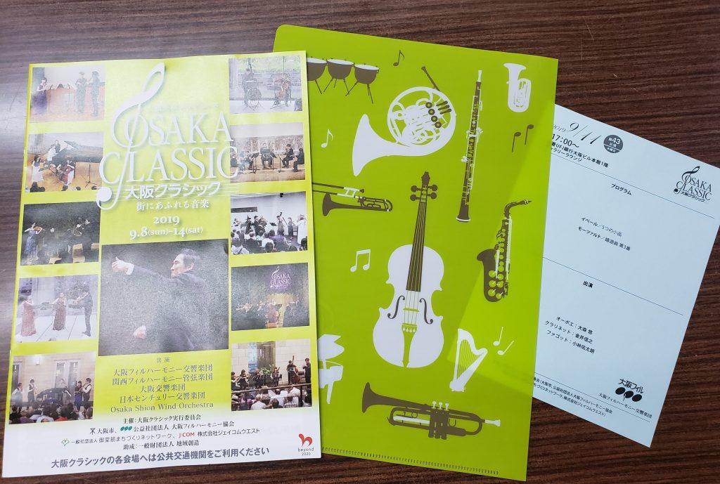 クラシック 2019 大阪