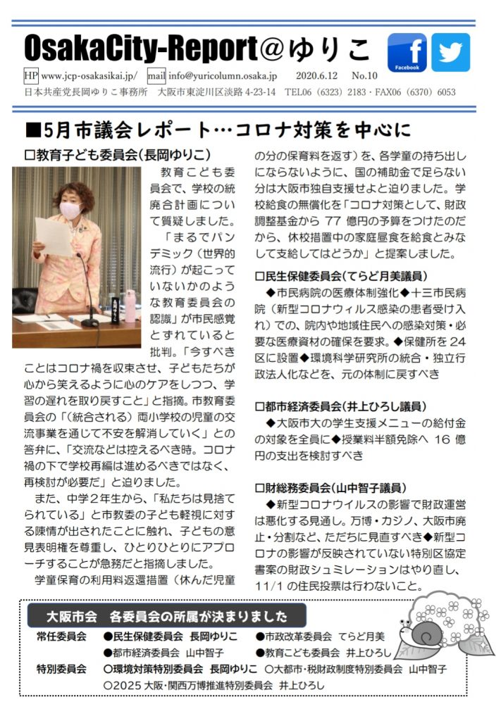 OsakaCity-Report10 表