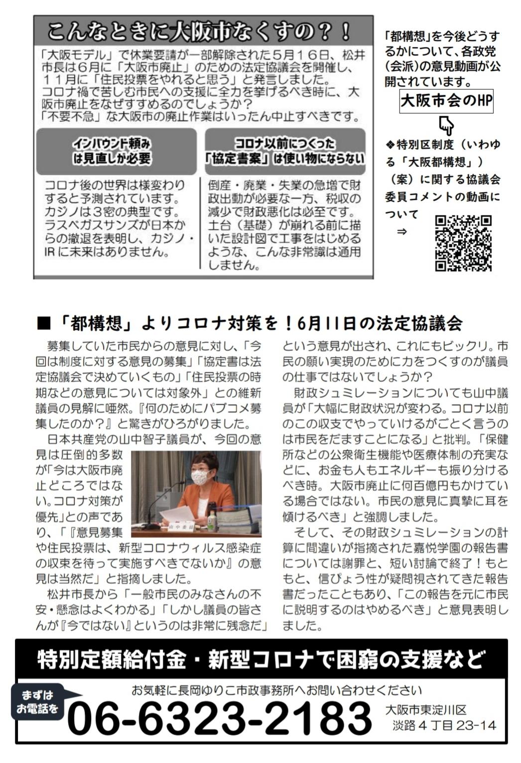 OsakaCity-Report10 裏